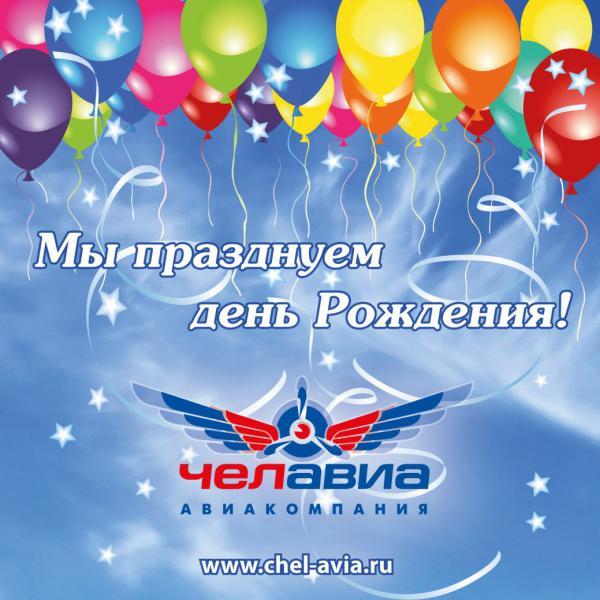 Поздравления с днем рождения фирму